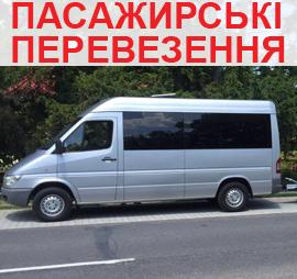 Пасажирські перевезення Мукачево