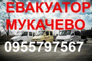 Евакуатор Мукачево - наш автопарк
