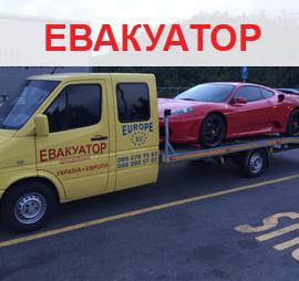 Евакуатор Мукачево